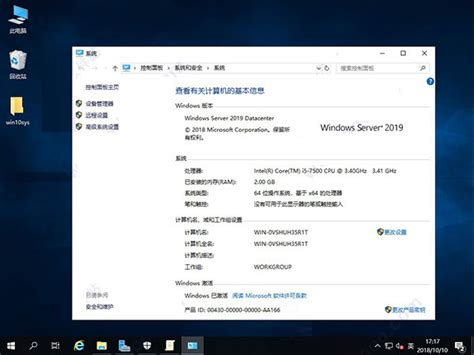 Windows Server下载 Microsoft Windows Server 2019 官方简体中文激活版